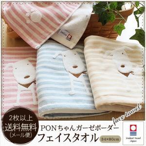 フェイスタオル おしゃれ 今治タオル ギフト ガーゼタオル 出産祝い 綿100% 日本製 PONちゃん|yasashii-kurashi