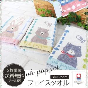 フェイスタオル まとめ買い 子ども おしゃれ 今治タオル 綿100% 日本製 ポペット|yasashii-kurashi
