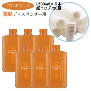 マウスウォッシュ プロポリンス タンパク質除去 業務用 ボトル 1500ml 6本 紙コップ 720個 リピートセット ピエラス|yasashii-kurashi