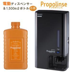 マウスウォッシュ ディスペンサー 電動 プロポリンス 業務用 タンパク質除去 1500ml ボトル 専用紙コップ 720個|yasashii-kurashi