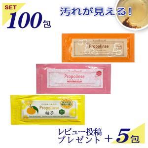マウスウォッシュ 携帯用 小分け 使い切り プロポリンス 個包装 業務用 タンパク質除去 パウチ 12ml 100包|yasashii-kurashi