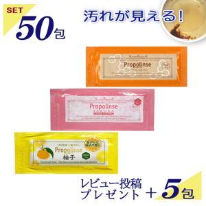 マウスウォッシュ プロポリンス 携帯用 使い切り タンパク質除去 小分け 個包装 業務用 12ml パウチ 50包セット ポイント消化|yasashii-kurashi