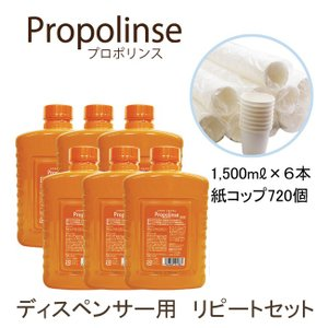 プロポリンス マウスウォッシュ ボトル 1500ml 6本 紙コップ 720個 リピートセット ピエラス|yasashii-kurashi
