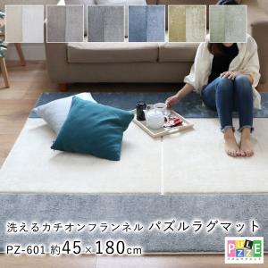 ラグマット おしゃれ 洗える 北欧 パズルラグマット 便利 玄関 キッチン フランネル 45×180|yasashii-kurashi