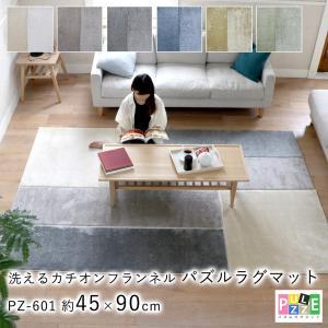 ラグマット おしゃれ 洗える 北欧 パズルラグマット 便利 玄関 キッチン フランネル 45×90|yasashii-kurashi