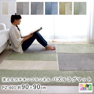 ラグマット おしゃれ 洗える 北欧 パズルラグマット 便利 玄関 キッチン フランネル 90×90|yasashii-kurashi
