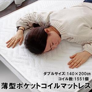 マットレス 折りたたみ ダブル 洗える 薄型 ポケットコイルマットレス スマートニュートン|yasashii-kurashi