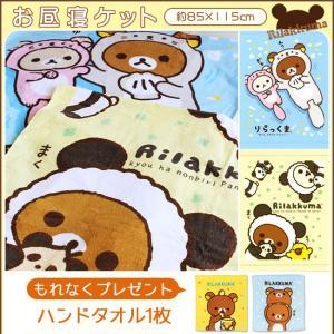 リラックマ タオルケット グッズ ベビー キャラクター おしゃれ 子ども 綿100% 85×115|yasashii-kurashi