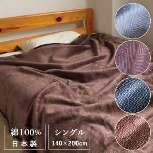 毛布 シングル 暖かい 綿毛布 ベビー 日本製 子ども 洗える 洗濯機可 綿100% シール織 高野口 140×200 yasashii-kurashi