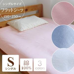 フラットシーツ シングルサイズ(150cm×250cm)綿100% 全3色「白/ブルー/ピンク」|yasashii-kurashi