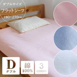 フラットシーツ ダブルサイズ(180cm×270cm)綿100% 全3色「白/ブルー/ピンク」|yasashii-kurashi