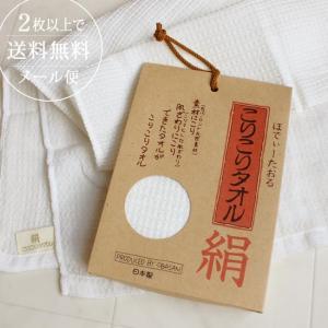 今治 ボディタオル 絹 綿 お風呂 肌に優しい こりこりタオル 日本製 ボディータオル|yasashii-kurashi