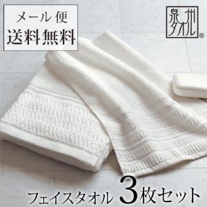 フェイスタオル 3枚セット 薄手 ハンガー スマート サイズ コンパクト 泉州 吸水 白 日本製 送料無料 まとめ買い 綿100% ポイント消化|yasashii-kurashi
