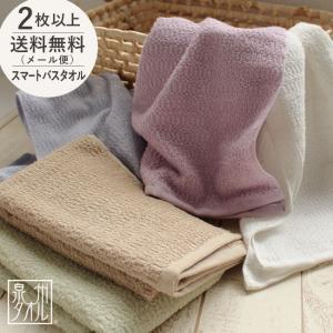 ミニ バスタオル 泉州タオル オーガニックコットン 日本製 綿100% 34×110