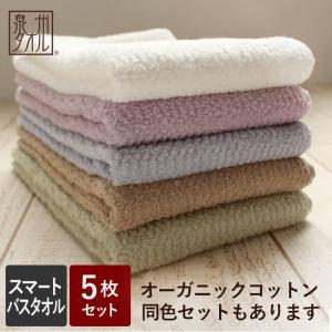 ミニ バスタオル 泉州タオル 5枚セット まとめ買い オーガニックコットン 綿100% 日本製