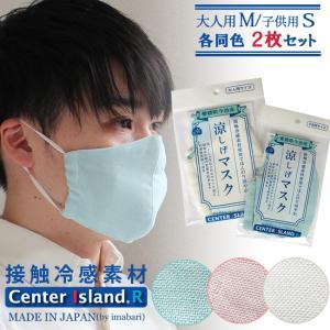 マスク 冷感マスク 2枚セット 布マスク 夏用 小さめ 日本製 子供 洗える メッシュ 涼しげマスクポイント 消化|yasashii-kurashi