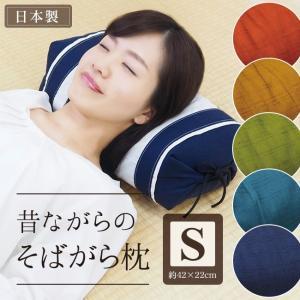 枕 そば殻 昔ながらのそばがら枕 Sサイズ (約42×22cm) 5色展開 日本製 側地綿100% 通気 吸湿 SAIKORO 彩転 サイコロ 和まくら|yasashii-kurashi
