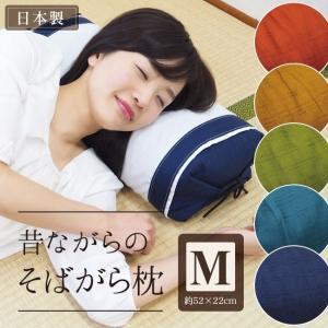 枕 そば殻 昔ながらのそばがら枕 Mサイズ (約52×22cm) 5色展開 日本製 側地綿100% 通気 吸湿 SAIKORO 彩転 サイコロ 和まくら|yasashii-kurashi