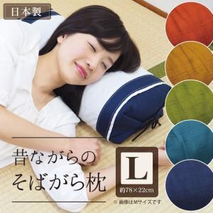 枕 そば殻 昔ながらのそばがら枕 Lサイズ (約78×22cm) 5色展開 日本製 側地綿100% 通気 吸湿 SAIKORO 彩転 サイコロ 和まくら|yasashii-kurashi