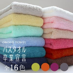 おぼろタオル バスタオル 卒業宣言 ミニバスタオル フェイスタオル おしゃれ 子ども 綿100% 日本製|yasashii-kurashi