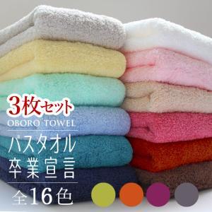 バスタオル卒業宣言 3枚セット バスタオル 小さめ 子供 ギフト おぼろタオル 綿100% 日本製|yasashii-kurashi