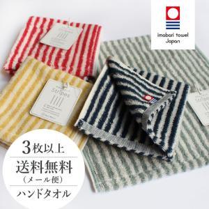今治タオル ハンドタオル ブランド プレゼント 子供 保育園 まとめ買い ギフト 日本製 綿100% ストライプ ポイント消化|yasashii-kurashi