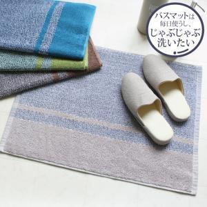 バスマット 速乾 おしゃれ 干し タオル地 エコストライプ 残糸 エコテックス規格 洗濯可 色柄おまかせ 綿100% ストライプ ボーダー|yasashii-kurashi