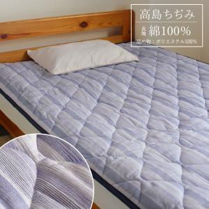 敷きパッド 近江高島ちぢみ シングルサイズ 日本製 綿100%|yasashii-kurashi