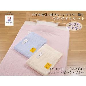 タオルケット 子供 シングル 今治 おしゃれ 保育園 赤ちゃん お昼寝ケット やや厚手 日本製 マイヤー織り|yasashii-kurashi
