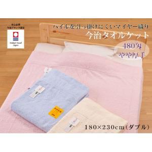 タオルケット 子供 今治 おしゃれ ダブル 保育園 日本製 マイヤー織り お昼寝ケット|yasashii-kurashi