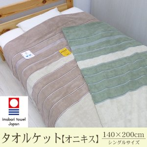 タオルケット 子供 シングル 今治 おしゃれ 厚手 保育園 綿100% 日本製 オニキス|yasashii-kurashi