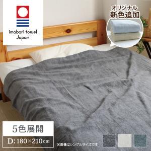 今治タオル タオルケット ダブル 綿100% 日本製 おしゃれ 190×210 レブラン|yasashii-kurashi