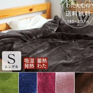 毛布 シングル わた入り 吸湿発熱 とろける肌触り  2枚合わせ毛布(140×200cm)フランネル 洗濯可 TOPHEAT yasashii-kurashi