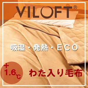 毛布 わた入り シングル 吸湿発熱素材VILOFT(バイロフト) yasashii-kurashi