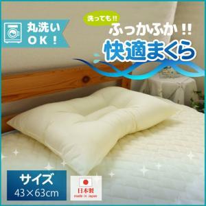 枕 まくら 洗える 清潔枕 43×63cm 洗濯機OK ほこり・アレルギー対策 新素材ウォシュロン使用 日本製|yasashii-kurashi