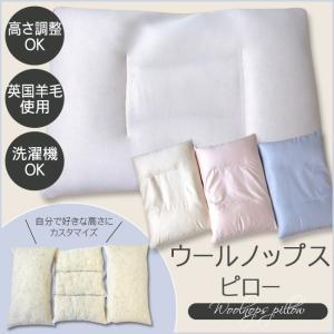 枕 (ウールノップスピロー) ウォッシャブル 高さ調整 ユニット 分割 (まくら 枕) 43×63cm 首にやさしく 肩こり 対策 洗える枕 英国羊毛100%|yasashii-kurashi
