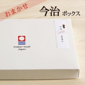今治ボックス 今治タオル専用の特別なお箱にお入れいたします のしOK 贈り物やプレゼント用に おまかせラッピング【メール便不可】|yasashii-kurashi