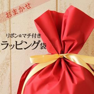 リボン&マチ付きラッピング袋 贈り物やプレゼント用に おまかせラッピング【メール便不可】|yasashii-kurashi