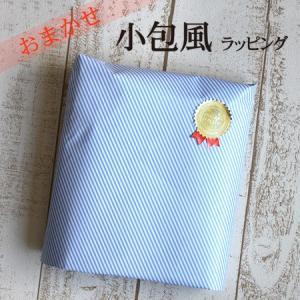 小包風ラッピング 包装紙でお包みします 贈り物やプレゼント用に おまかせラッピング【メール便不可】|yasashii-kurashi
