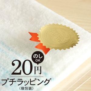 のしOK!20円プチラッピング タオルを1枚ずつ透明袋にお入れします ささやかな贈り物やプレゼント用に おまかせ簡易ラッピング|yasashii-kurashi