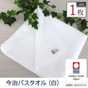 今治タオル バスタオル (白)  1枚 速乾 薄手 さっぱりした使い心地 綿100%|yasashii-kurashi