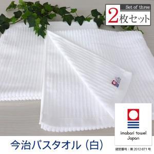 今治タオル バスタオル (白)  2枚セット 速乾 薄手 さっぱりした使い心地 綿100%|yasashii-kurashi