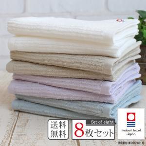 今治タオル フェイスタオル まとめ買い 8枚セット 日本製 ギフト 速乾 薄手 綿100% ホワイト カラー 清潔|yasashii-kurashi
