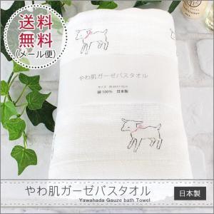 バスタオル ガーゼ 白ヤギ ガーゼ タオル かわいい ヤギ【やわ肌ガーゼ】日本製・綿100% gauze【送料無料】|yasashii-kurashi