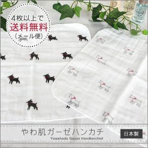 ハンカチ ハンカチタオル 子ども プレゼント ギフト ガーゼ 綿100% 日本製 やわ肌 白やぎ 黒やぎ|yasashii-kurashi