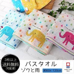 バスタオル 今治タオル まとめ買い ギフト ふわふわ 柄 おしゃれ 綿100% 日本製 ゾウと雨|yasashii-kurashi