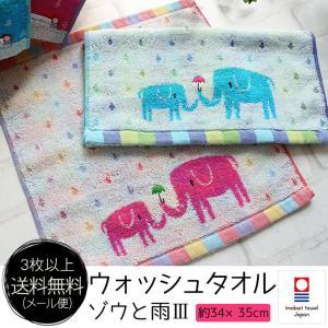 ハンドタオル 今治タオル プレゼント まとめ買い ギフト ウォッシュタオル 綿100% 日本製 ゾウと雨|yasashii-kurashi