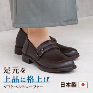 ローファー ベルトローファー/A0663(〜26.0cm)|yasashii-kutukoubou