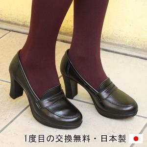 ヒールローファー 日本製 柔らかい 厚底 ストームヒール/A0753/22cm〜25cm/|yasashii-kutukoubou