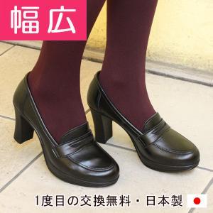 ヒールローファー 日本製/幅広特注/A0753/|yasashii-kutukoubou